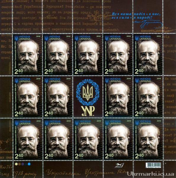 2016 № 1531 почтовый марочный лист Михаил Грушевский 1866-1934