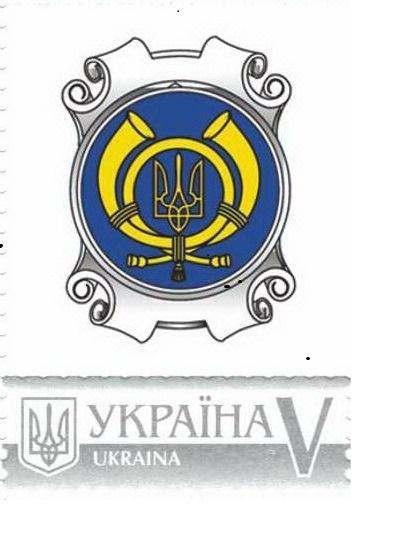 Фото Почтовые марки Украины, Почтовые марки Украины 2017 год 2017 Собственная почтовая марка П - 20 Логотип Укрпочты