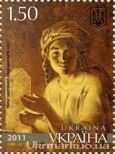 Фото Почтовые марки Украины, Почтовые марки Украины 2011 год 2011 № 1100 почтовая марка Тарас Шевченко. Казашка Катя. 1857
