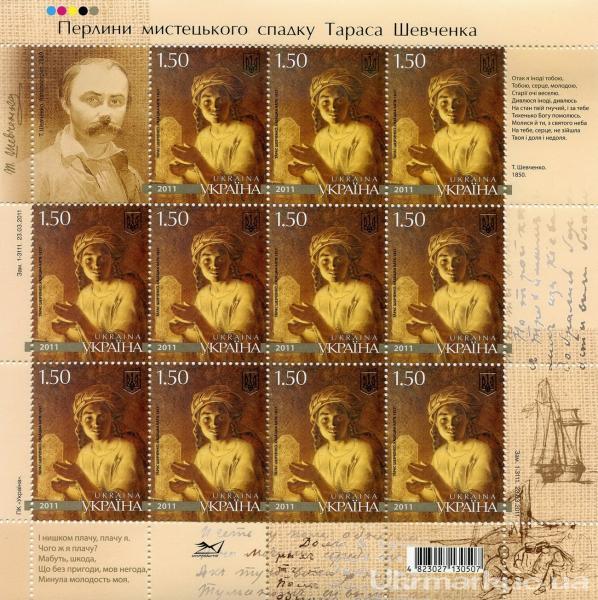 Фото Почтовые марки Украины, Почтовые марки Украины 2011 год 2011 № 1100 почтовый марочный лист Тарас Шевченко. Казашка Катя. 1857