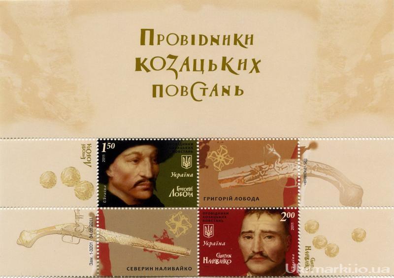 Фото Почтовые марки Украины, Почтовые марки Украины 2011 год 2011 № 1105-1106 верхняя часть листа почтовых марок Казацкие восстания