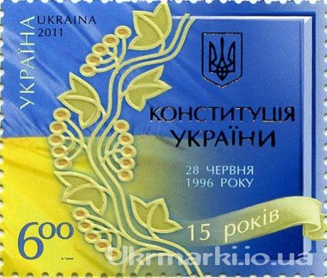 Фото Почтовые марки Украины, Почтовые марки Украины 2011 год 2011 № 1107 почтовая марка Конституция Украины. 28 июня 1996 года. 15 лет