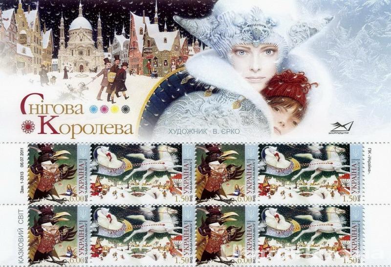2011 № 1121-1122 верхняя часть листа Снежная королева Сказки