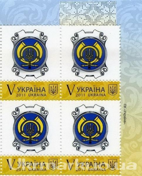 2011 № 1137 верхний правый квартблок собственная почтовая марка П-10