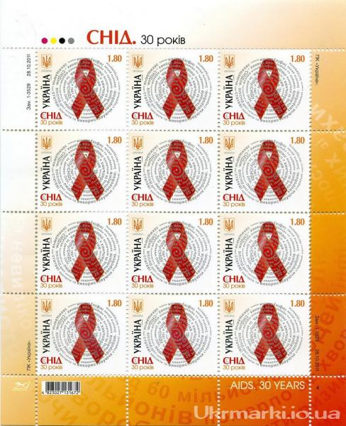 2011 № 1153 почтовый марочный лист СПИД. 30 лет