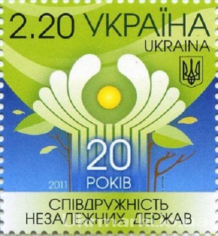 2011 № 1154 почтовая марка Спивдружность Независимых Государств. 20 лет