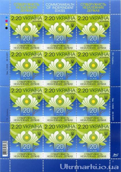 2011 № 1154 почтовый марочный лист Спивдружность Независимых Государств. 20 лет