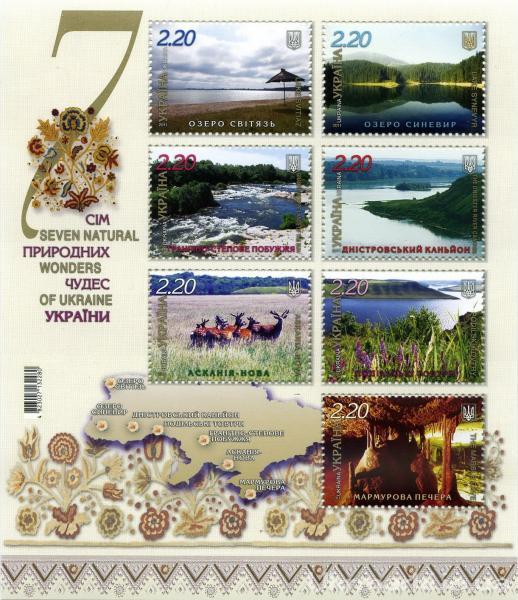 2011 № 1155-1161 (m16) коллекционный почтовый марочный блок 7 природных чудес