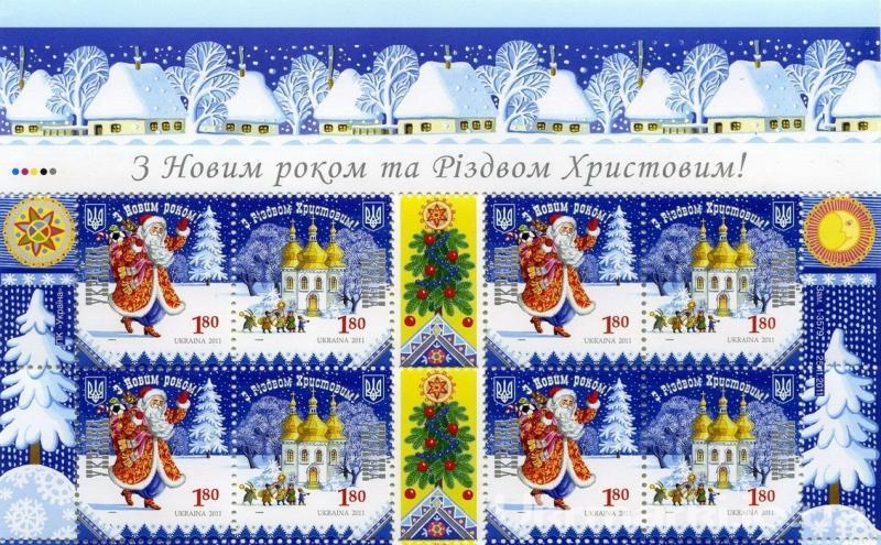 """2011 № 1164-1165 верхняя часть почтового листа """"С Новым годом!"""" """"С Рождеством Христовым!"""""""