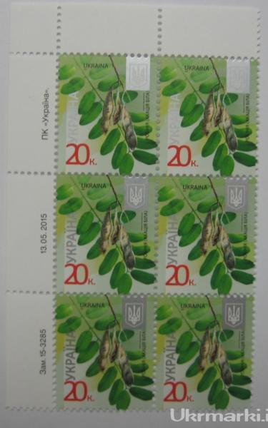 Фото Почтовые марки Украины, Почтовые марки Украины 2012  год 2012 № 1170 угловые стандартные почтовые марки восьмого выпуску «Робиния (Акация белая)» (0,20)