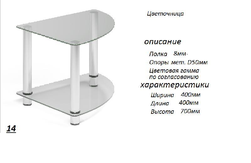 Стеклянный стол 011