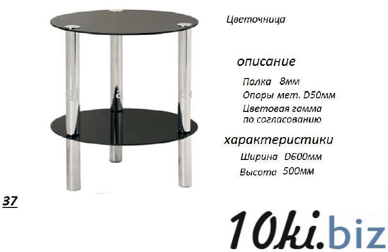 Стеклянный стол 025 Подставки и опоры для растений в России