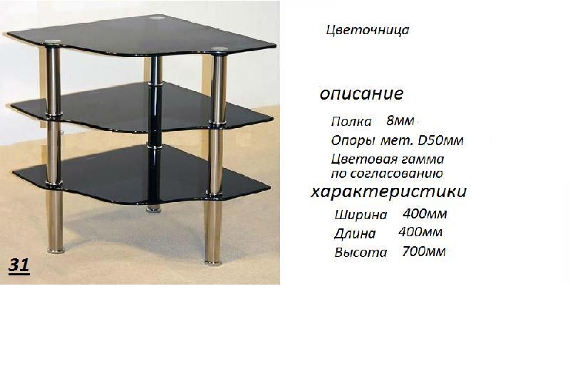 Стеклянный стол 020