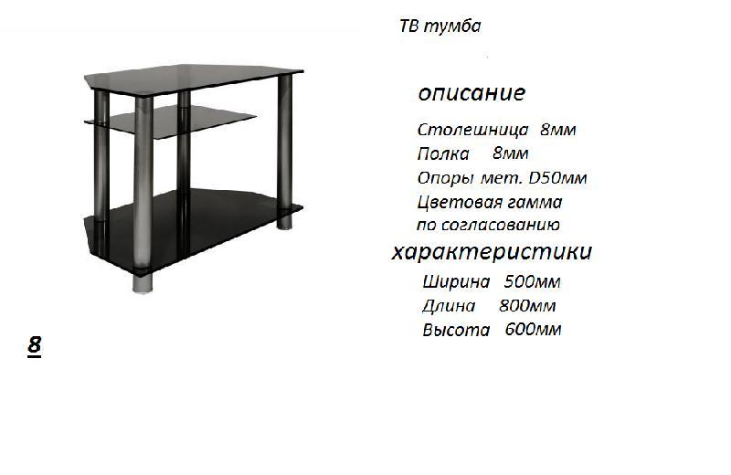 Стеклянный стол 007