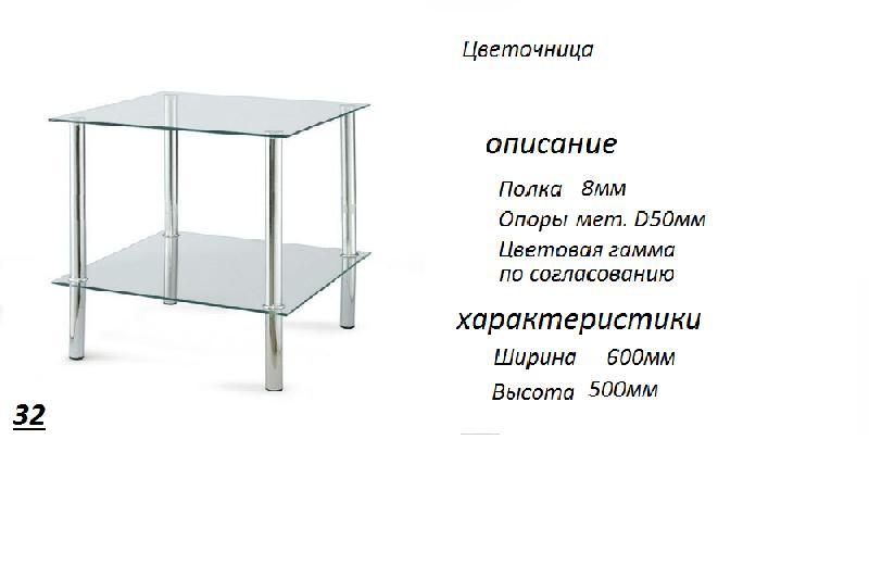 Стеклянный стол 021