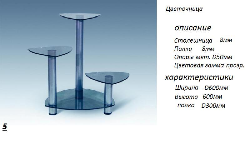 Стеклянный стол 005