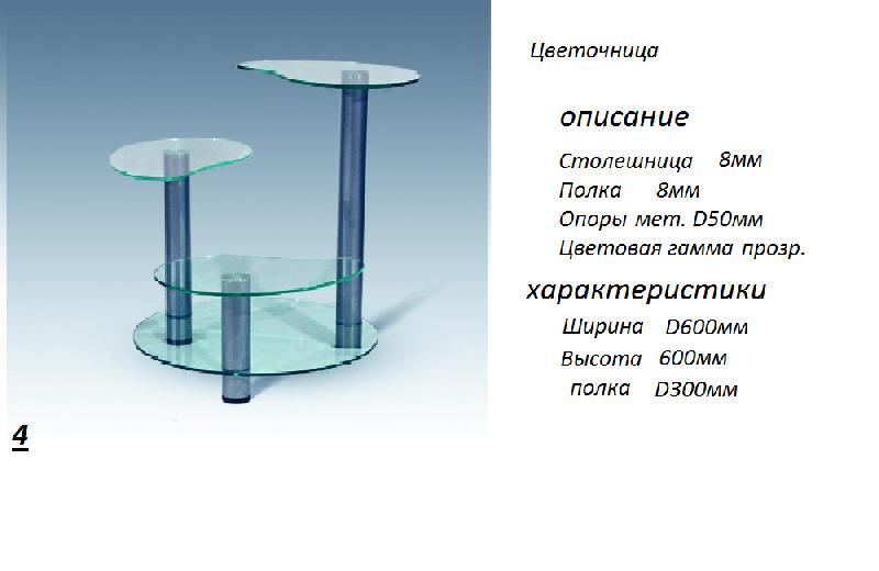 Стеклянный стол 004