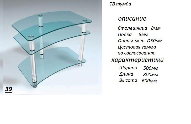 Стеклянный стол 027