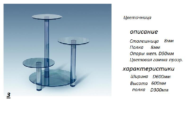 Стеклянный стол 003