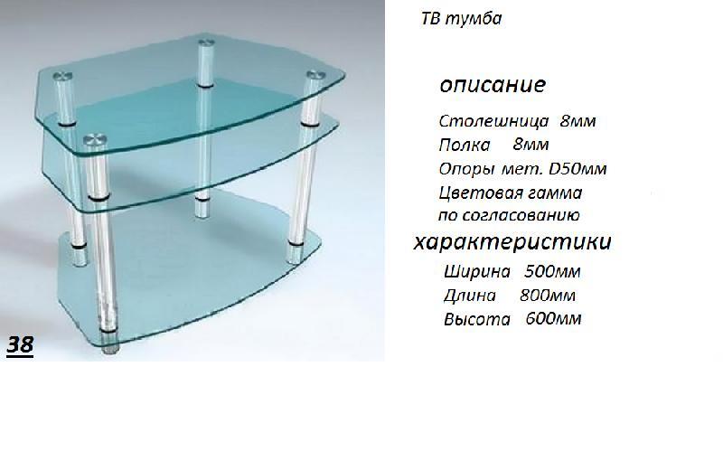 Стеклянный стол 026