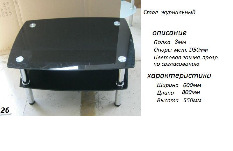Стеклянный стол 019