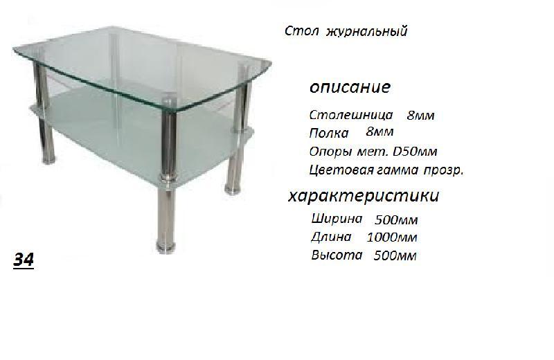 Стеклянный стол 022