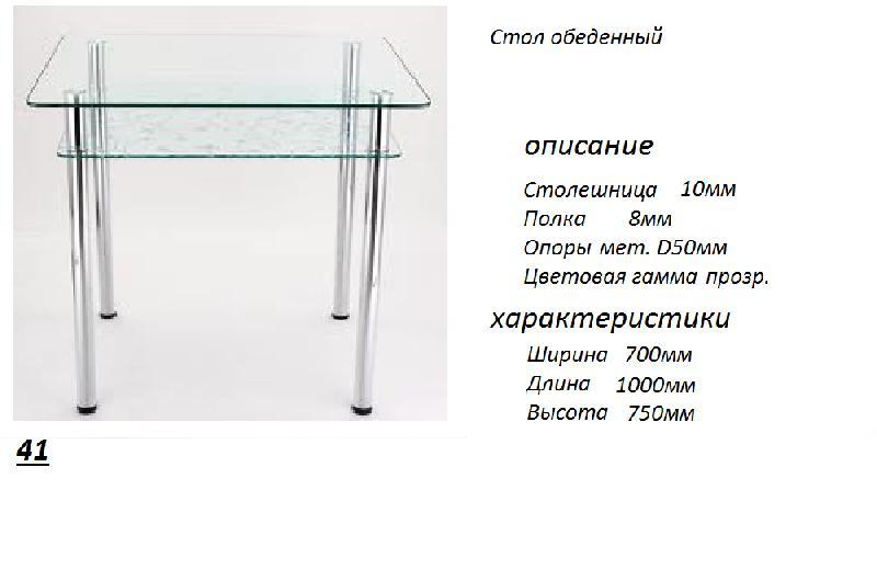 Стеклянный стол 028