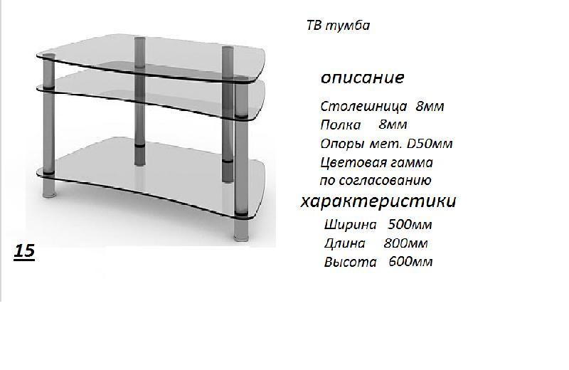 Стеклянный стол 012