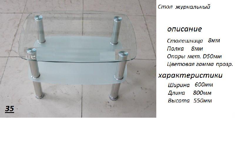 Стеклянный стол 023
