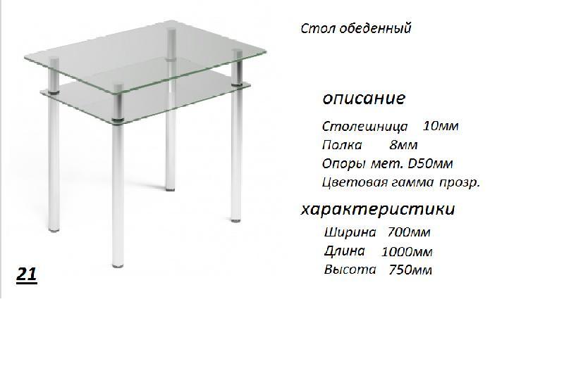 Стеклянный стол 016