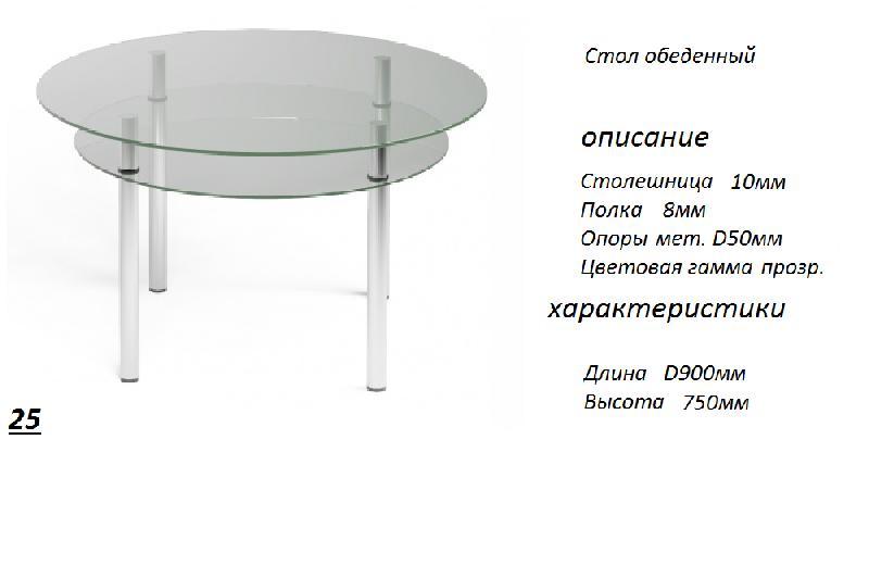 Стеклянный стол 018