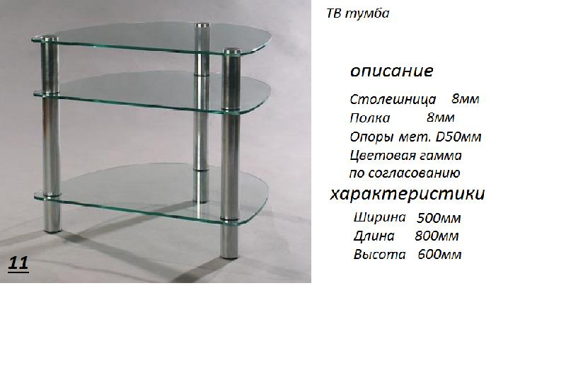 Стеклянный стол 009
