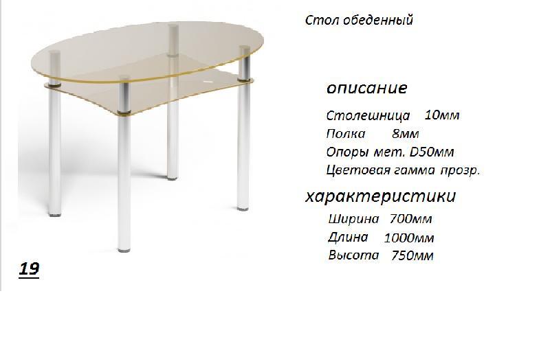 Стеклянный стол 014