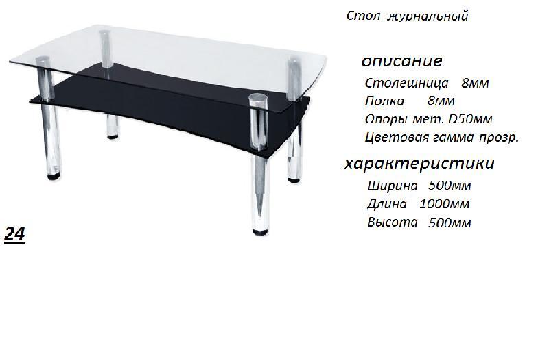Стеклянный стол 017