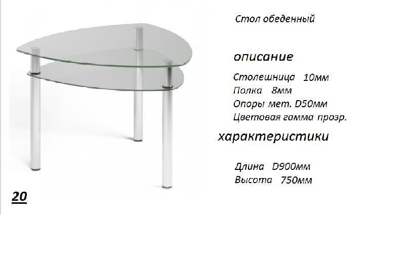 Стеклянный стол 015