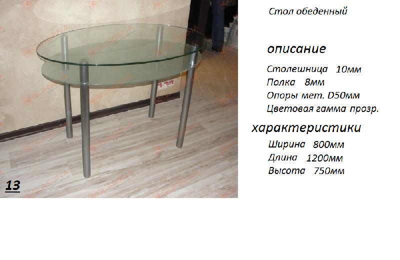 Стеклянный стол 010