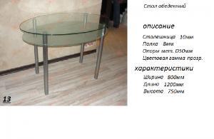 Фото Стеклянные столы Стеклянный стол 010