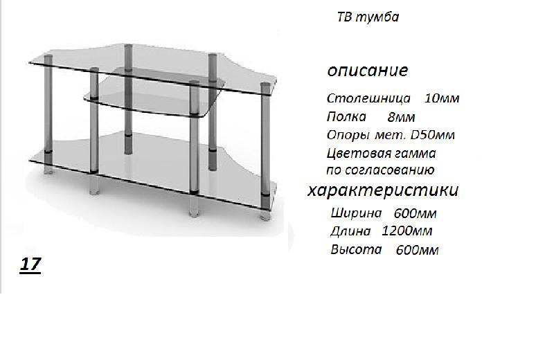 Стеклянный стол 013