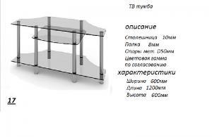 Фото Стеклянные столы Стеклянный стол 013