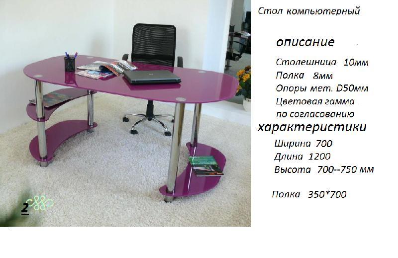 Стеклянный стол 002