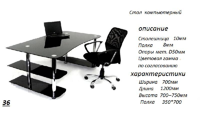 Стеклянный стол 024