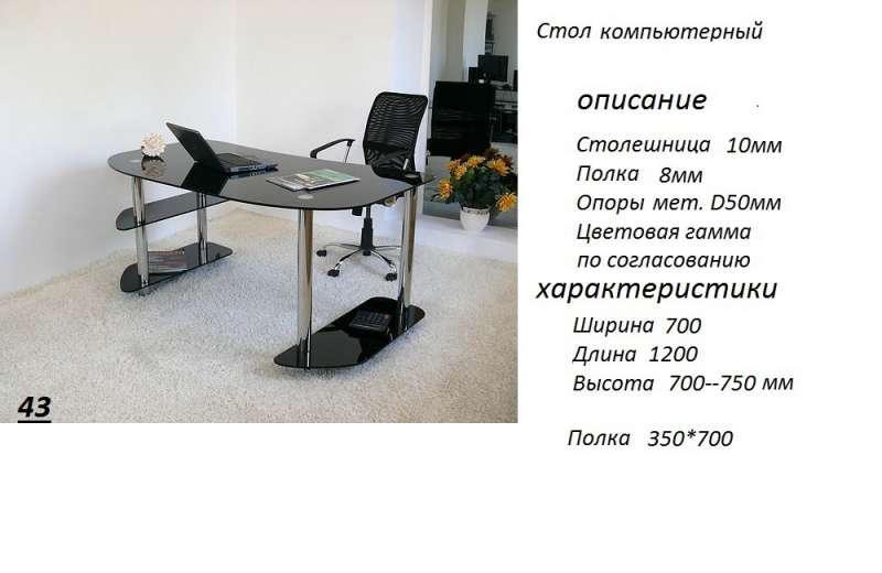 Стеклянный стол 029