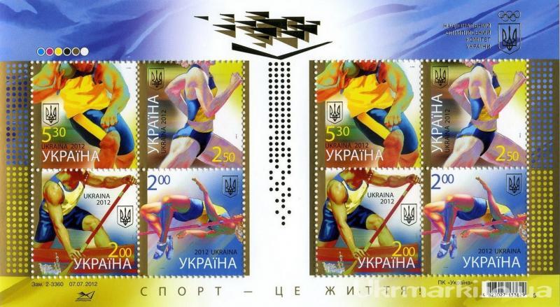2012 № 1217-1220 почтовый марочный лист Спорт-это жизнь, отображаются спортивные достижения спортсменов