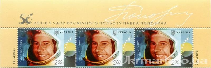 2012 № 1226 верхняя часть листа Космос Попович