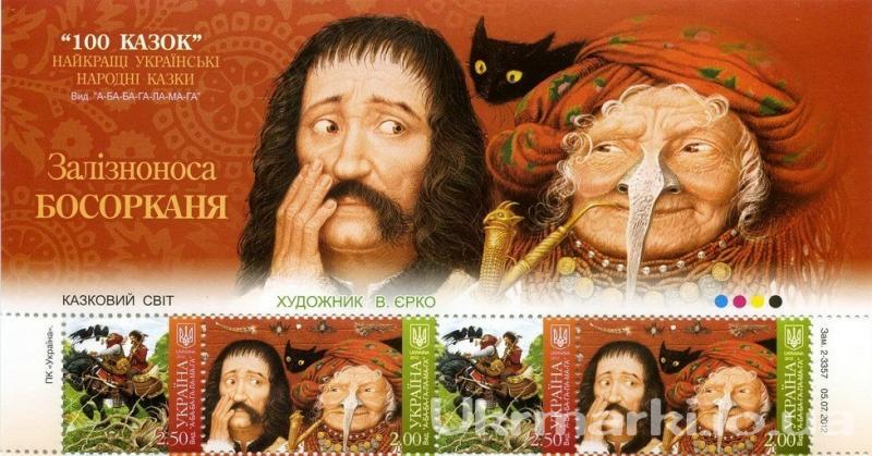 2012 № 1236-1237 верхняя часть листа почтовых марок Железноносая ведьма Сказки