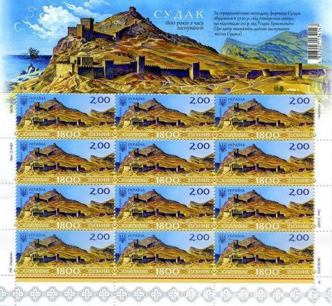2012 № 1239 почтовый марочный лист Судак 1800 лет