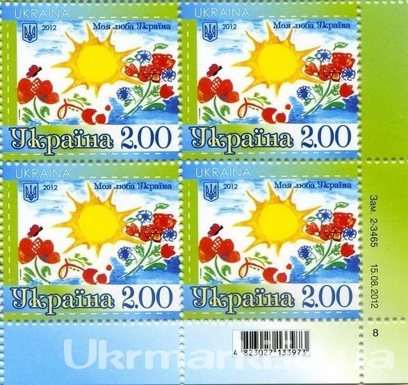 Фото Почтовые марки Украины, Почтовые марки Украины 2012 год 2012 № 1245 угловой квартблок почтовых марок Моя любимая Украина