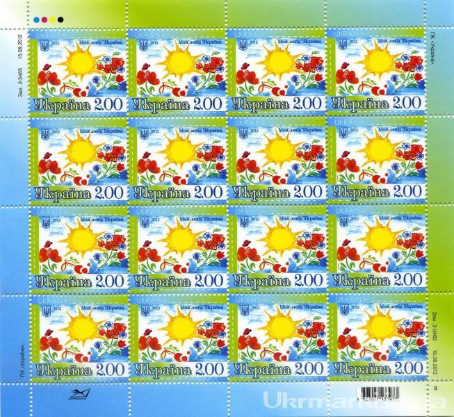 Фото Почтовые марки Украины, Почтовые марки Украины 2012 год 2012 № 1245 почтовый марочный лист Моя любимая Украина