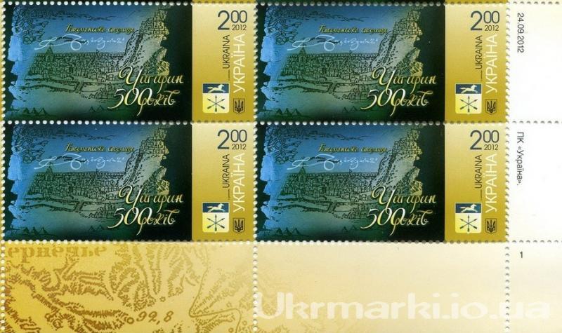 2012 № 1246 угловой квартблок почтовых марок Чигирин - гетманская столица