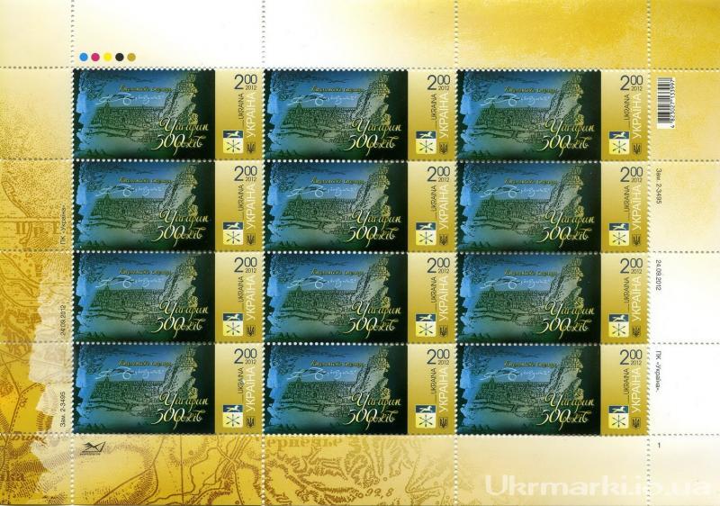2012 № 1246 почтовый марочный лист Чигирин - гетманская столица